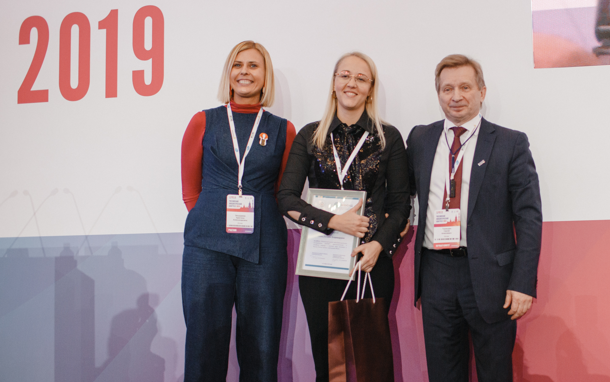 RAKFOND AND RUSSCO AWARD FOR THE BEST RESEARCH