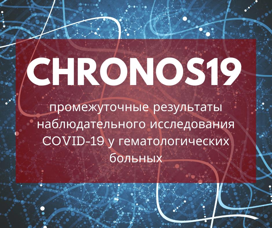 НАБЛЮДАТЕЛЬНОЕ ИССЛЕДОВАНИЕ У ПАЦИЕНТОВ С ЗАБОЛЕВАНИЯМИ СИСТЕМЫ КРОВИ И COVID-19 В РОССИИ