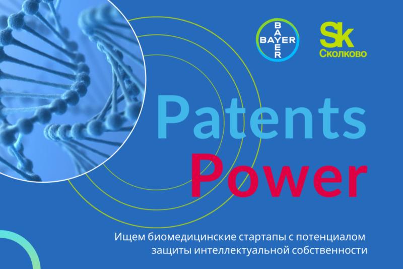 Patents Power 2021